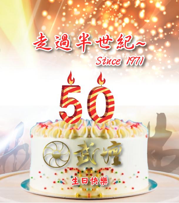 武壇五十週年誌慶